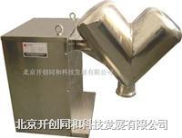 V型混合机 KCH-20