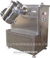 三维混合机 KCSH-10