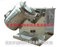 北京三维混合机 KCSH-10