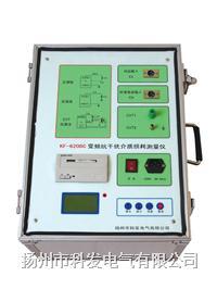 变频抗干扰介质损耗测试仪 KF-6208C