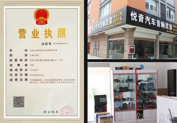 安徽阜陽開發區悅音汽車裝飾服務部