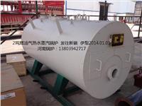 厂家供应民用小型蒸汽锅炉 蒸汽发生器 特价 WNS