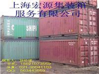 旧集装箱,旧集装箱买卖,上海旧集装箱, 旧集装箱,旧集装箱买卖,上海旧集装箱,