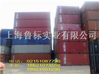上海二手集装箱,二手集装箱价格,旧集装箱,