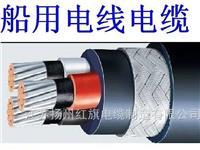 CJPF/SC 船用电缆 CJPF/SC