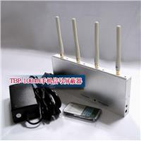 TBP-1004A手机信号干扰器 TBP-1004A手机信号干扰器