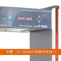 探测王TC-600A(天鹰安防探测王厂家直销)