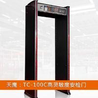 探测王TC-100C(探测王高灵敏度安检门)