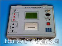 全自动变比测试仪 YH8580