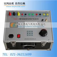 繼電保護試驗箱 YHJB