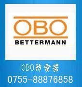 OBO,OBO防雷器,OBO避雷器 OBO