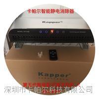德国Kapper智能型卧式离子风机KP104B KP104B