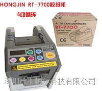 全自动胶带切割机RT-7700 RT-7700