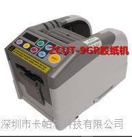 自动胶带切割机ZCUT-9GR ZCUT-9GR