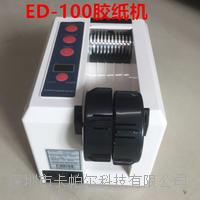 自动胶纸切割机ED-100 ED-100