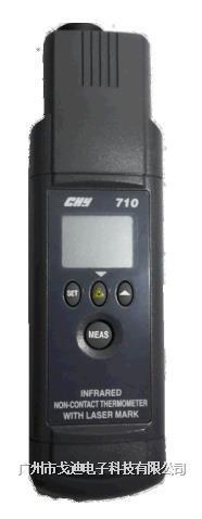台湾连虹|红外温度表CHY-710 红外线测温仪