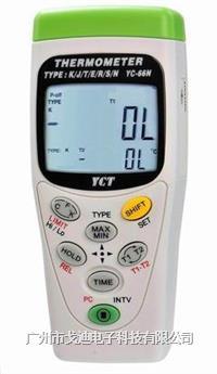 台湾宇擎|记忆式温度表YC-64N/YC-64NU/YC-66N/YC-66NU 双通道温度计