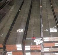 SWGMH20压模具钢▁H20压铸模具钢▁≥上等压铸模具钢H20 H20模具钢