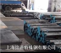 供应4Cr3Mo2VNiNb高韧性热作模具钢 4Cr3Mo2VNiNb