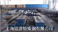 厂家直销HM1模具钢 模具钢材价格 HM1