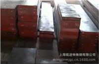 供应RM2热作模具钢 RM2模具钢成分 RM2