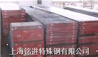 FORMAX热轧低碳钢 FORMAX钢材价格 FORMAX