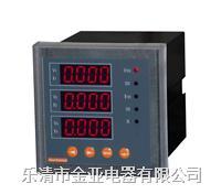 GD9220 三相电流电压组合表 GD9220 三相电流电压组合表GD9201 三相电流通讯表GD9211 三相电压通讯表