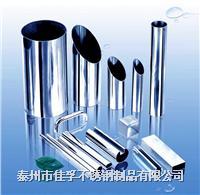冷轧不锈钢管|不锈钢冷轧管|结构用不锈钢管 6*1-426*25圆管,20*20*2-300*300*10方管,20*30*2-200*400*