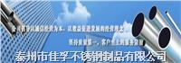 泰州戴南生產不銹鋼圓管方管矩形管 圓管:6*1-426*25,方管:20*20*2-300*300*10,矩形管:20*30*2-20