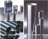 戴南不锈钢无缝钢管 圆管:6*1-426*25,方管:20*20*2-300*300*10,矩形管:20*30*2-20