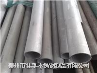 江苏佳孚无缝管有限公司生产外径89壁厚3的不锈钢无缝钢管