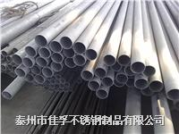 泰州戴南管材厂生产不锈钢无缝管 主要生产的规格有圆管:6*1-426*25,方管:20*20*2-300*300*10,矩形管:20