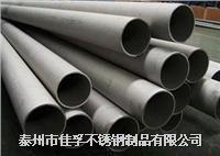戴南十强企业之一江苏戴南佳孚不锈钢无缝钢管有限公司 常规及非标定做
