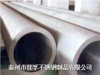 佳孚管業有限公司供應地鐵或火車衣柜用不銹鋼圓管和矩形管 常規和非標定做