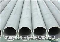 江苏不锈钢管江苏厂家 规格型号有圆管:6*1-426*25,方管:20*20*2-300*300*10,矩形管:20*30