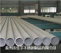 不锈钢无缝管 规格型号有圆管:6*1-426*25,方管:20*20*2-300*300*10,矩形管:20*30