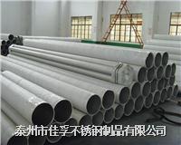 不銹鋼圓管65*4應用于紡織機械 65*4