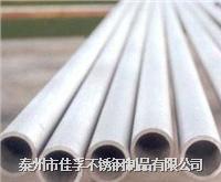 戴南不锈钢厂生产供应江苏不锈钢厚壁管材质规格是316L的133*8 316L的133*8