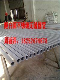 興化戴南管材廠生產供應化工管道用不銹鋼無縫管 DN80