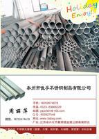 江苏泰州生产炉棍用不锈钢无缝钢管 外径108*壁厚5