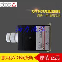 原裝意大利ATOS阿托斯流量控制閥QV-06/16 QV-06/11 正品