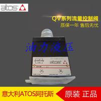 **意大利ATOS阿托斯調速閥 液壓閥 流量閥 QV-06/1 品質保證 QV-06/1