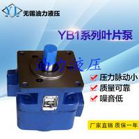供應液壓 高性能葉片泵YB1-10/6 質保一年 YB1-10/6