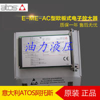 意大利ATOS阿托斯品牌电子放大器E-ME-AC-01F/I 20/2 原装正品 E-ME-AC-01F/I 20/2