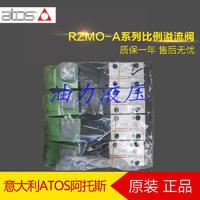 ATOS意大利阿托斯比例溢流阀RZMO-A-010/100 全新原装正品 RZMO-A-010/100