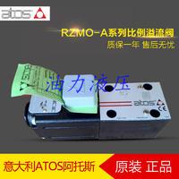 意大利阿托斯ATOS比例溢流阀RZMO-A-010/210,RZMO-A-010/210 20 RZMO-A-010/210,RZMO-A-010/210 20