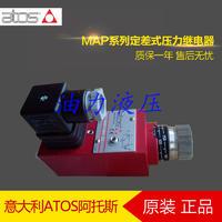 意大利阿托斯ATOS壓力繼電器 MAP-040/20全新正品  MAP-040/20