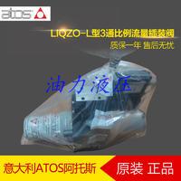 全新原装正品意大利ATOS阿托斯比例节流插装阀LIQZO-LE-322L4/Q LIQZO-LE-322L4/Q