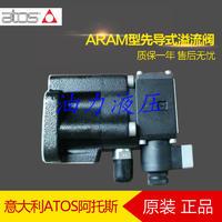 正品意大利ATOS 阿托斯先导式溢流阀ARAM-20/10/210-IX 24DC 72 ARAM-20/10/210-IX 24DC 72