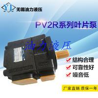 液壓油泵 葉片泵PV2R1-17    PV2R1-17
